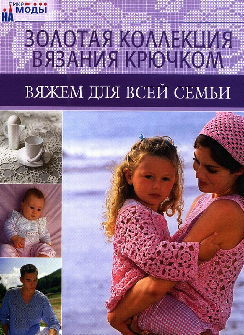 """От журнала """"Ксюша"""" - рукоделие для всей семьи"""